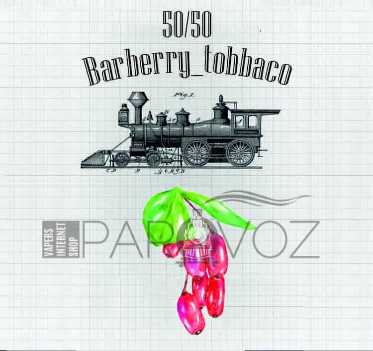 Жидкость PAROVOZ - Barberry_tobbaco (120 ml.)